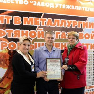 Міжнародна виставка промислового обладнання, металообробки, лиття і енергетики.