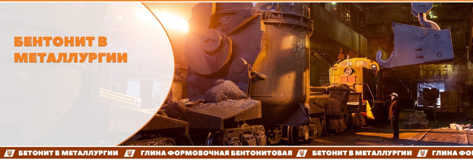 Бентонит в металлургии