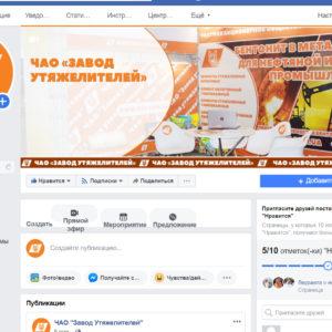 https://www.facebook.com/Utyazhelitel/ - официальная страница ЧАО «Завод утяжелителей»