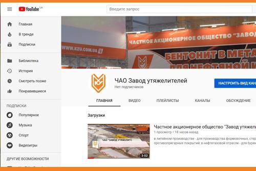 """Открыта официальная страница ЧАО """"Завод утяжелителей"""" в YouTube"""