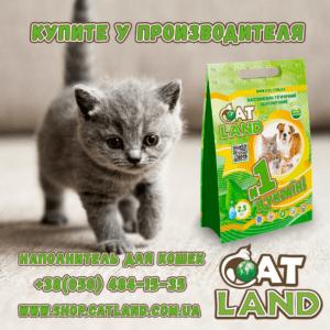 COMBINED FILLER - CAT LAND ADVANTAGES