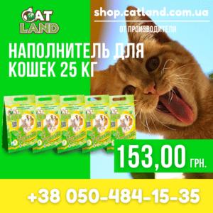 Обирай Cat Land - ідеальний наповнювач для кота
