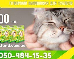 Бентонітовий наповнювач для котячого туалету Cat Land.