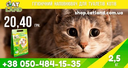 Вибирайте наповнювач з гранулами Cat Land