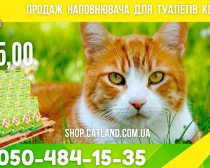 Наповнювач Cat Land для лотка на основі бентоніту визнаний кращим.