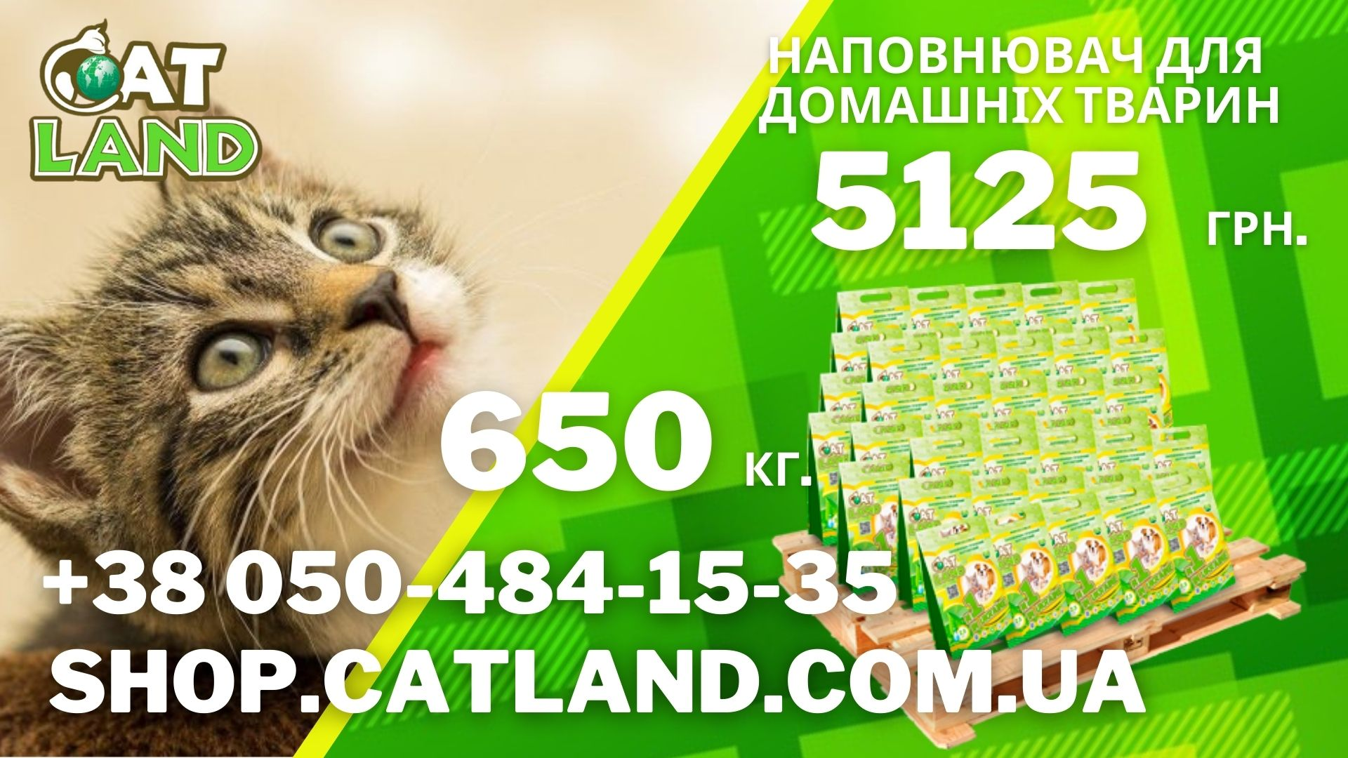 Cat Lаnd поєднує в собі головне: співвідношення ціна - якість!