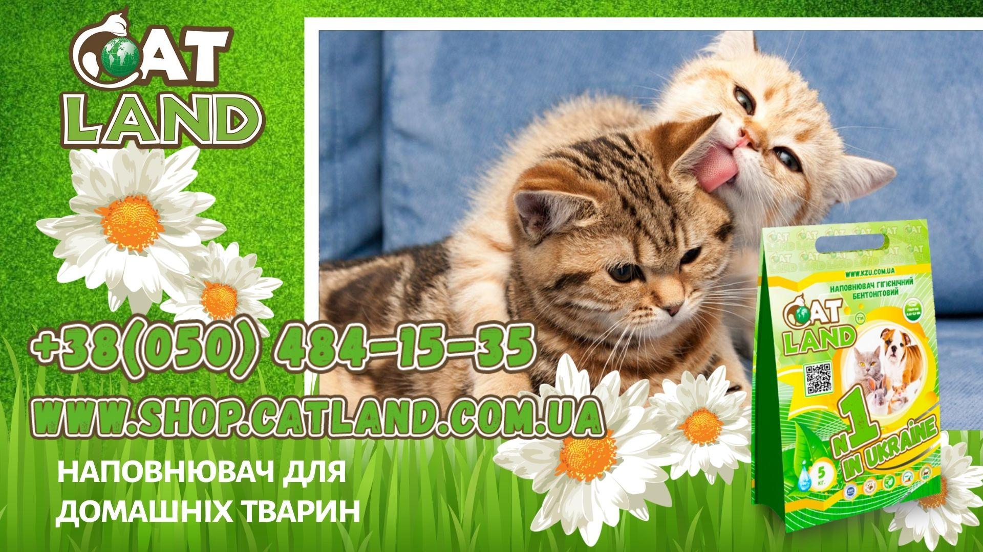 Обирай Cat Land - ідеальний наповнювач для кішки