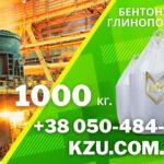 Bentonite is widely used in various industries