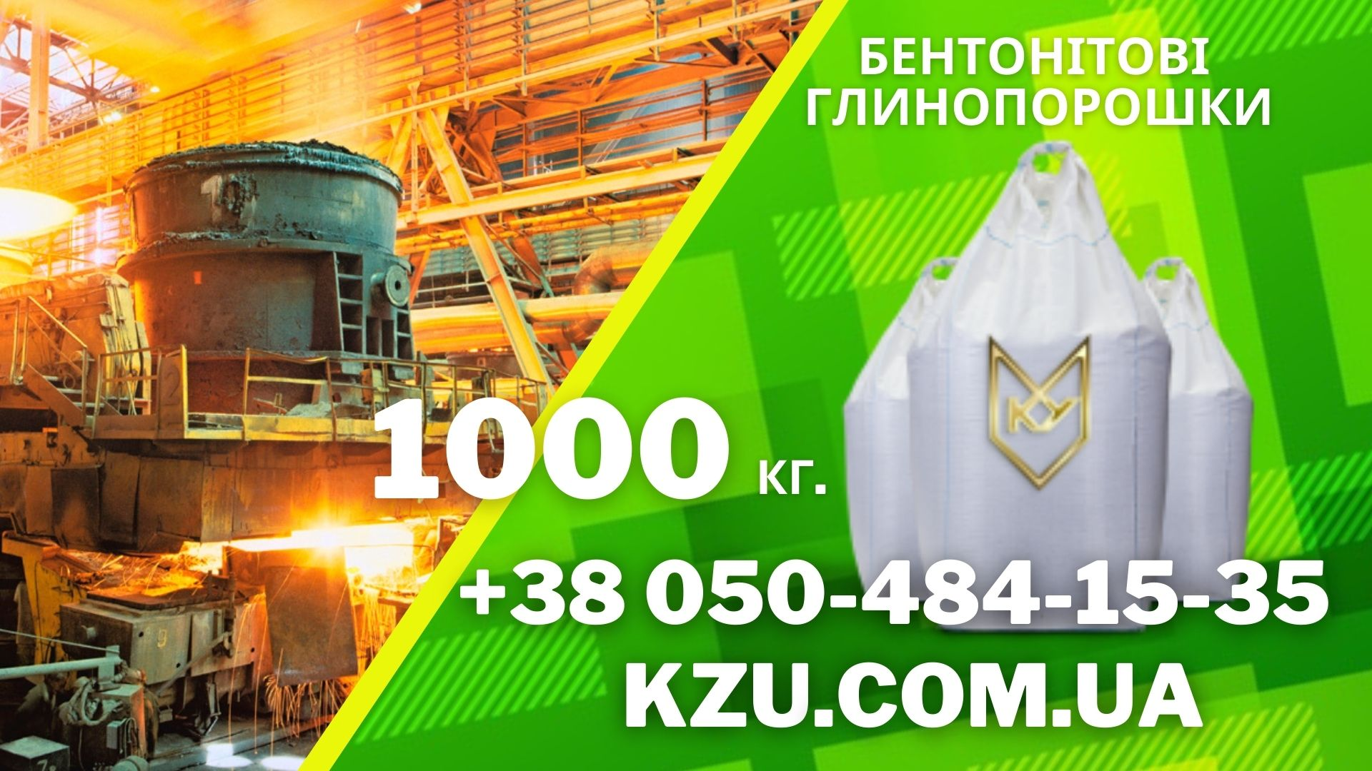 Бентоніт широко застосовується в різних галузях промисловості