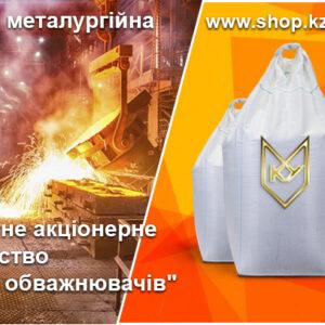 """Виробництво бентонітів - Приватне акціонерне товариство """"Завод обважнювачів""""."""